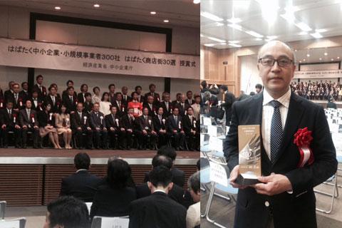 経済産業省中小企業庁はばたく中小企業小規模事業者300社に津村製麺所が選定される